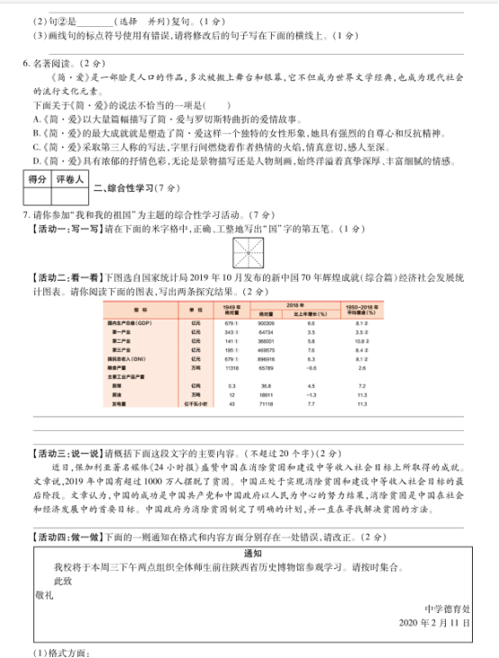 QQ圖片20200411200749