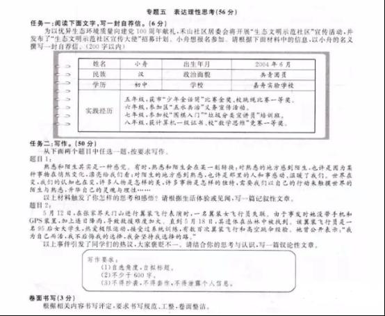 舟山语文1
