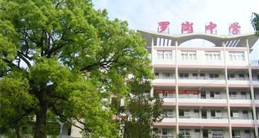兴宁市罗岗中学