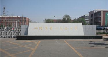 辽宁省兴城市第二高级中学