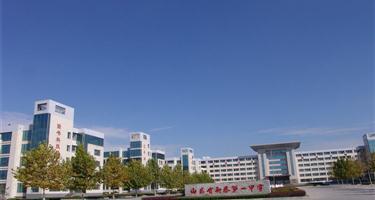 山东省新泰第一中学