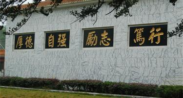 新宁县第一中学