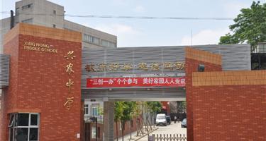 贵州省贵阳市兴农中学