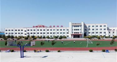新民市第二高级中学