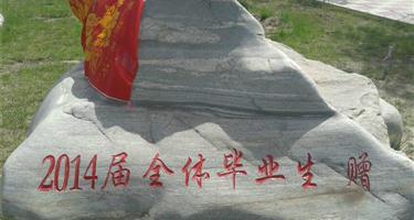 甘肃省永登县第六中学