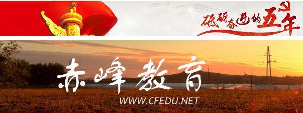 2018年赤峰中考报名入口 中考报名时间公布