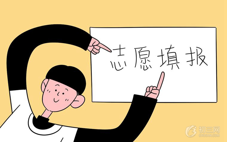 2018年内江市中考志愿填报时间 如何填报中考志愿
