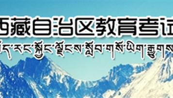 2018林芝中考报名网上入口