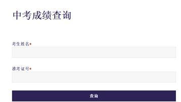 2018年台州中考成绩查询网上入口
