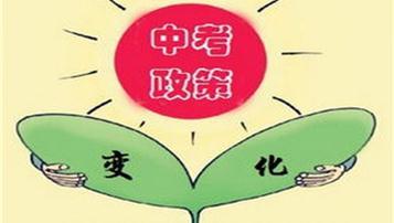 2018乐山市中考民办高中自主招生政策