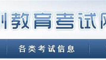 2018年杭州中考志愿填报入口