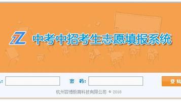 2018年宁波中考志愿填报入口