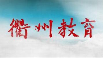 2018年衢州中考志愿填报入口