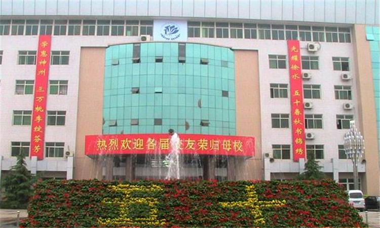河北省保定市徐水县第一中学