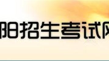 2018年咸阳中考志愿填报入口