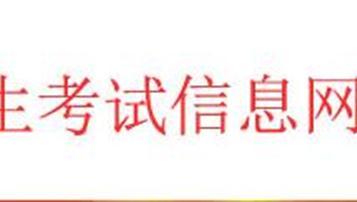 2018年渭南中考志愿填报入口