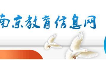 2018南京市中考志愿填报网上入口