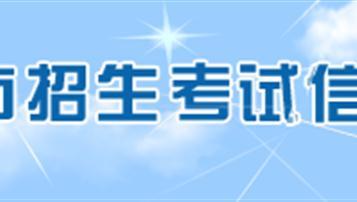 2018连云港市中考志愿填报网上入口