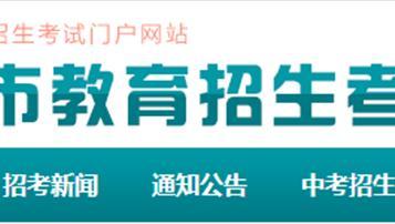 2018淮安市中考志愿填报网上入口