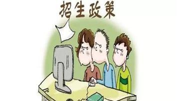 2018连云港市中考指标生录取政策