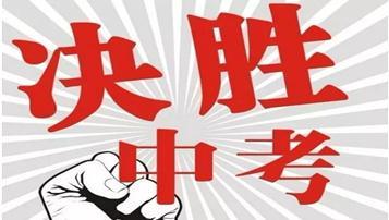 2018盐城市普通高中招生录取政策