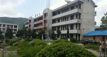 新化县第十二中学