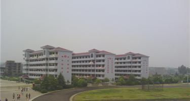 新化县第三中学