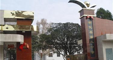 新化县第二中学