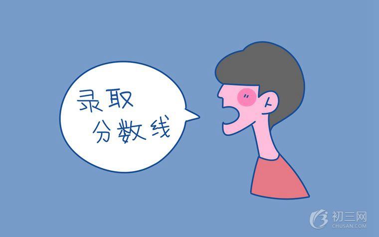 2017年抚顺中考录取分数线
