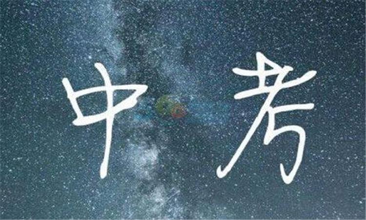鹰潭中考2018考试科目及分值
