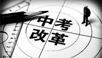 江苏中考改革政策:鼓励全科开考