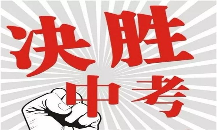 2018年漳州中考考试意见公布 有哪些重点政策
