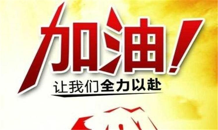 2018中考霸气誓词 简短励志口号大全