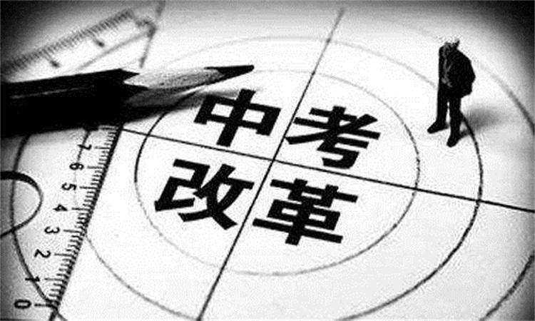 2019年陕西中考改革最新方案公布