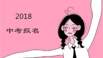 2018年宜昌中考报名时间及条件