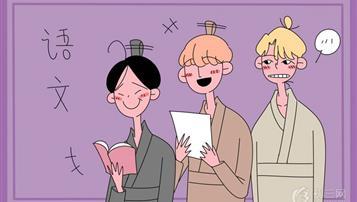 2018年儋州中考语文考试说明:将考查书法知识