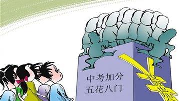 2018南京中考加分政策解析