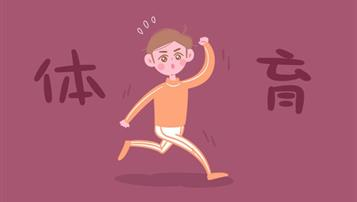 2018连云港中考体育考试时间及项目