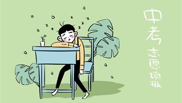 2018年南宁中考志愿填报时间及入口