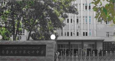 乌鲁木齐市第七十中学