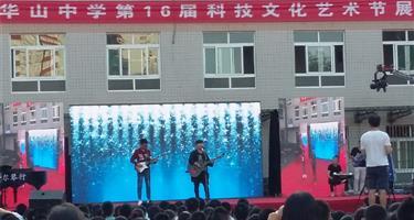 西安华山中学