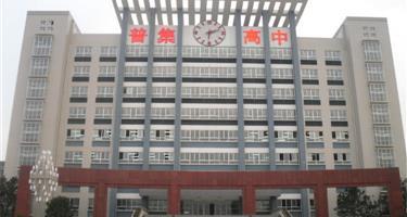 武功县普集高级中学