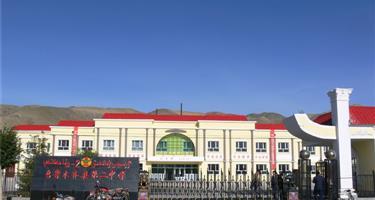 乌鲁木齐县第二中学