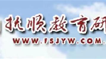 2018年抚顺中考志愿填报时间及入口