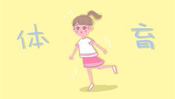 中考体育女生800米跑步省力技巧