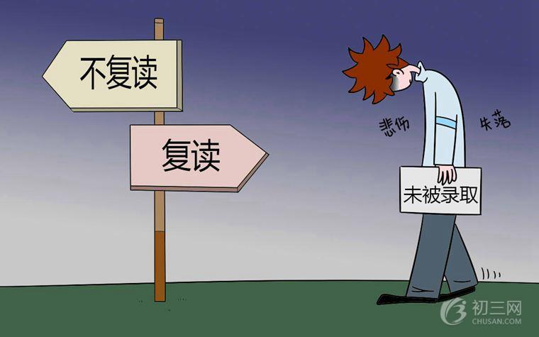 2019初中复读生政策:中考落榜可以复读吗