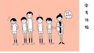 2018年北京中考体检查询时间:5月10日