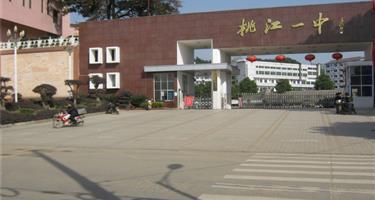 桃江縣第一中學
