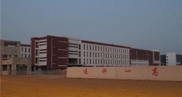 通许县第一高级中学