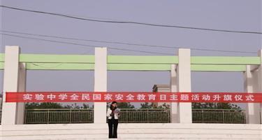 吐鲁番地区实验中学
